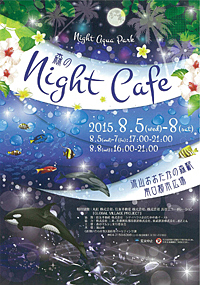 2015_nightcafe